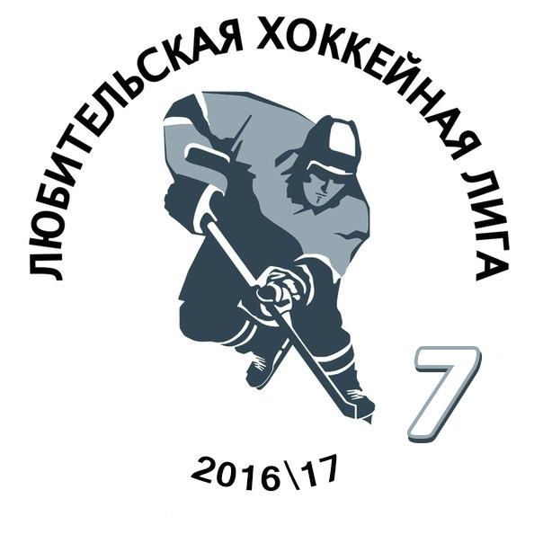 ЛХЛ, Любительская Хоккейная Лига 2016-2017
